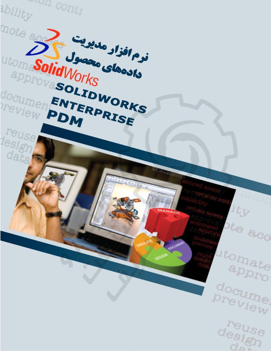 نرم افزار SolidWorks PDM